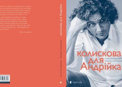 У Львівському палаці мистецтв презентували книгу про дитинство Кузьми