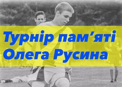 Турнір з футболу пам'яті Олега Русина