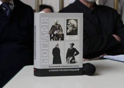 """Презентація книги """"Біографія. Блаженний священномученик Климентій Шептицький"""""""