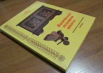 Презентація книги Лідії Сліпчишин